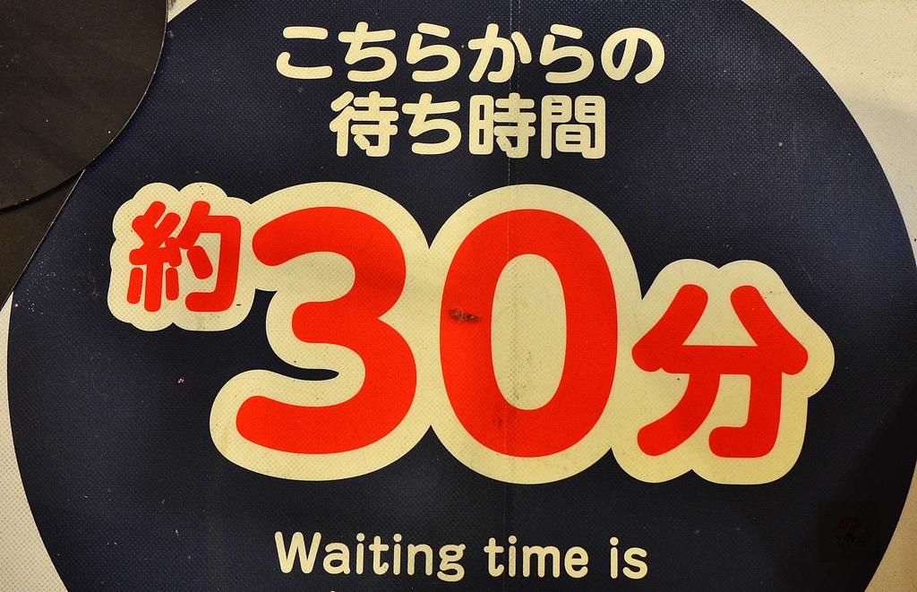 201611日本東京-六厘舍:六厘舎05.jpg