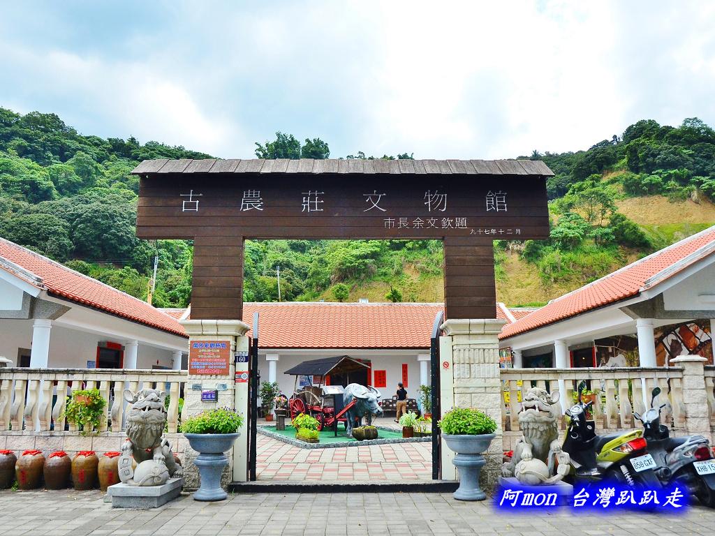 201406台中太平-古農莊文物館:古農莊文物館01.jpg