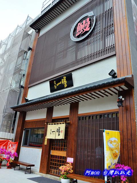 1032381893 l - 【台中西區】一膳食堂~台中知名鰻魚飯店開新分店,還有賣生魚片、串燒、關東煮,近SOGO百貨或