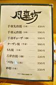 201604日本名古屋-風來坊:日本名古屋風來坊32.jpg