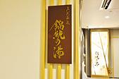 201604日本名古屋-多米錦鯱之湯:日本名古屋多米錦鯱之湯36.jpg