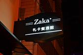 201410台中-札卡餐酒館:札卡餐酒館45.jpg