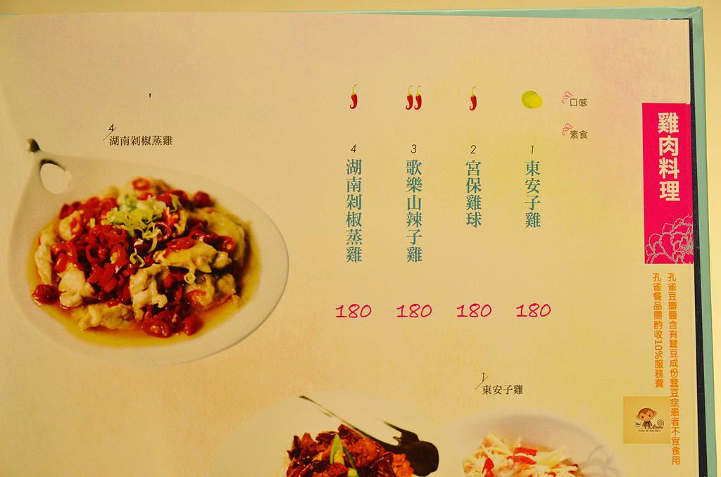 201410台中-孔雀川湘食集:孔雀川湘食集29.jpg