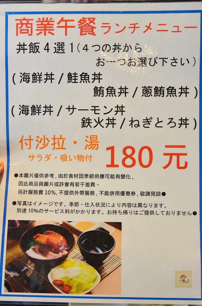 201506台北-仁井田鮪魚專賣店:仁井田鮪魚專賣店22.jpg