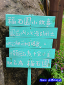 201406台中太平-福石園:福石園39.jpg