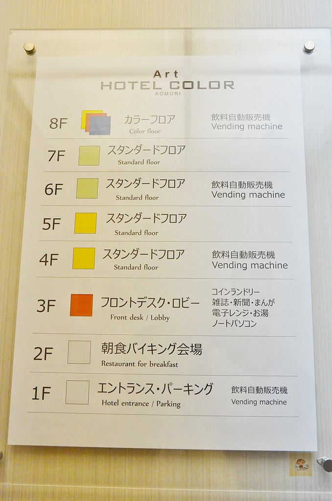 201505日本青森-藝術飯店:青森藝術飯店56.jpg