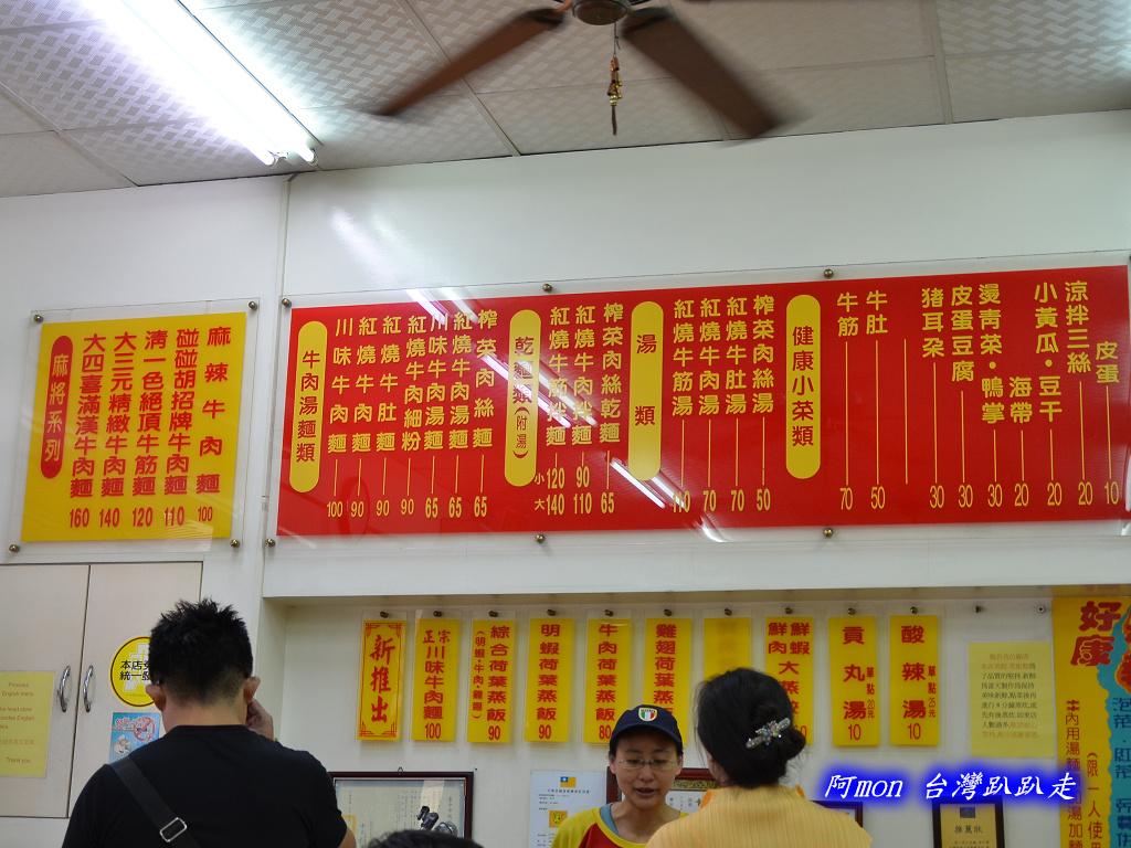 201210台中-清一色牛肉麵:清一色11.jpg