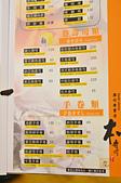 201410台中-本壽司:本壽司40.jpg