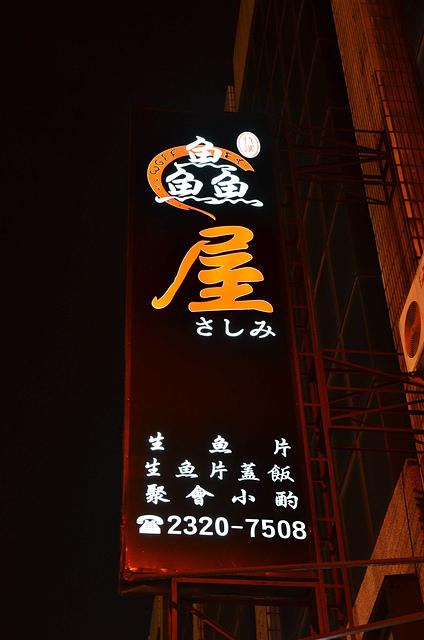1065649367 l - 【台中西區】鱻屋~超便宜的海鮮生魚片丼飯,炙燒鮭魚丼飯、綜合生魚片蓋飯好吃又豐盛,近台灣大道、BRT