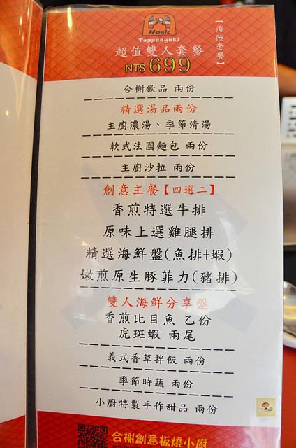 1105581180 l - 【台中南區】合榭創意板燒小廚~高cp值又平價的鐵板燒店推薦,餐點豐盛且精緻,商業午餐更只要$199,近中興大學、台中火車站