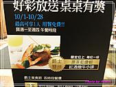 201010全國大飯店花園咖啡廳:I125.jpg