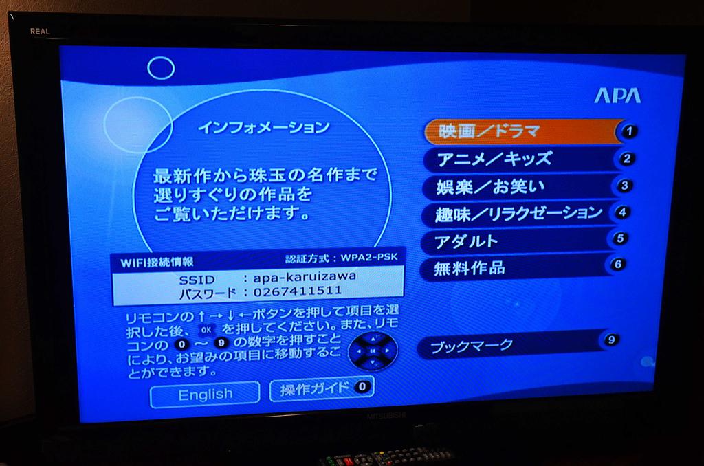 201505日本輕井澤-APA飯店:輕井澤APA飯店13.jpg