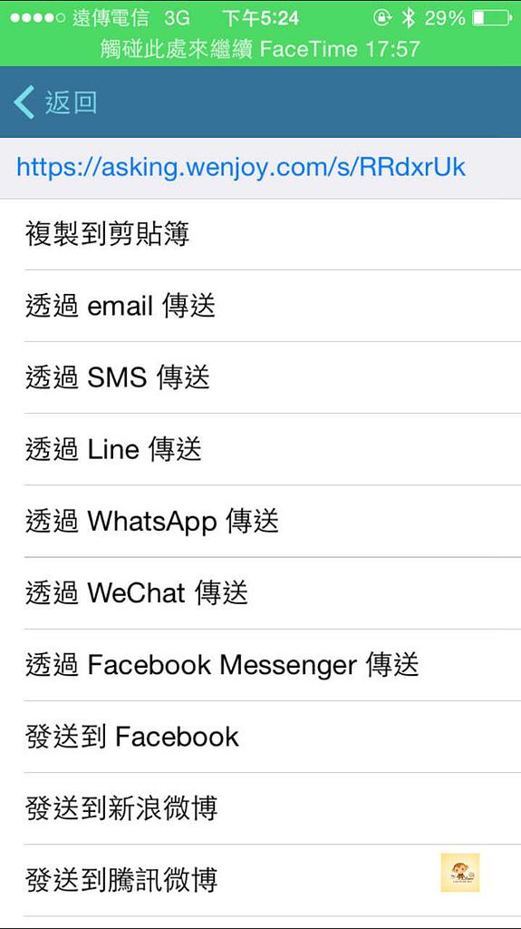 2016手機APP-asking:ASKING30.jpg