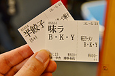 201603日本福岡-博多一幸舍:日本福岡博多一幸舍07.jpg