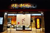 201510日本仙台-伊達の牛たん本舗:仙台伊達の牛たん本舗24.jpg