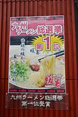 201603日本福岡-暖暮拉麵:日本福岡暖暮拉麵21.jpg