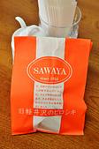 201505日本輕井澤-沢屋SAWAYA:沢屋16.jpg