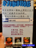 201403台中-武藏亭日本料理:武藏亭36.jpg