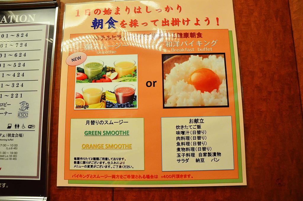 201412日本大阪-菲拉麗兹酒店:大阪菲拉麗兹酒店15.jpg