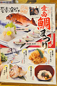 201604日本大阪-磯丸水產:日本大阪磯丸水產34.jpg