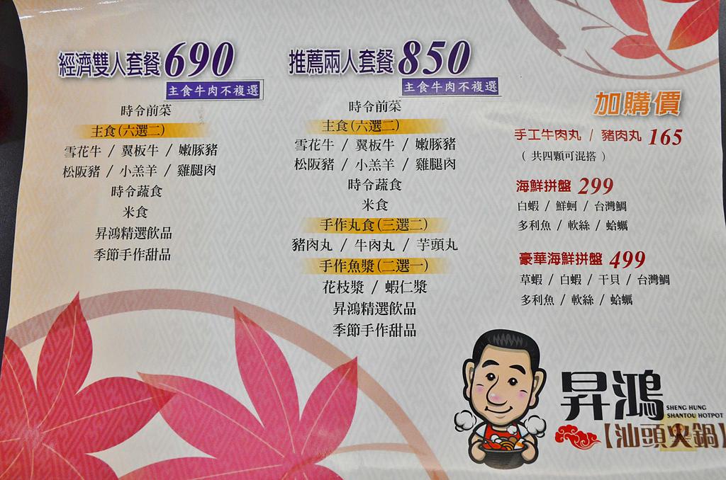 201606台中-昇鴻汕頭火鍋:昇鴻火鍋03.jpg