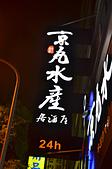 201610台中-京丸水產:京丸水產53.jpg