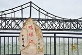 201707中國東北-鴨綠江斷橋:鴨綠江斷橋21.jpg