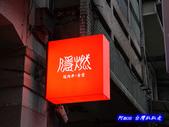 201402嘉義-隱燃燒肉丼食堂:隱燃燒肉丼食堂02.jpg