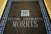 日本鳥取-綠色飯店:日本鳥取綠色飯店02.jpg