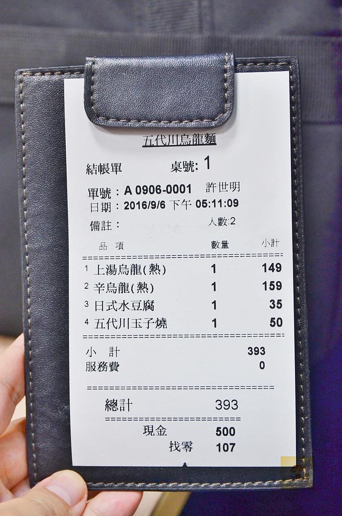 201609台中-五代川烏龍麵:五代川29.jpg
