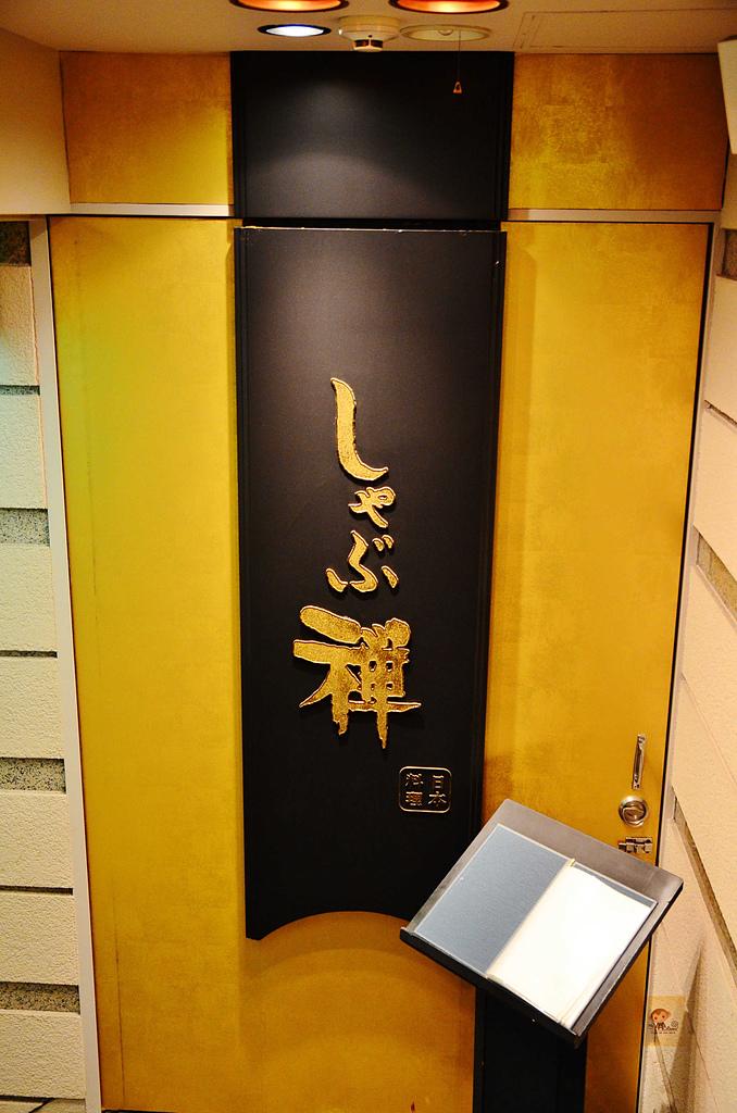 201404日本京都-しゃぶ禪和牛涮涮鍋吃到飽:しゃぶ禪56.jpg