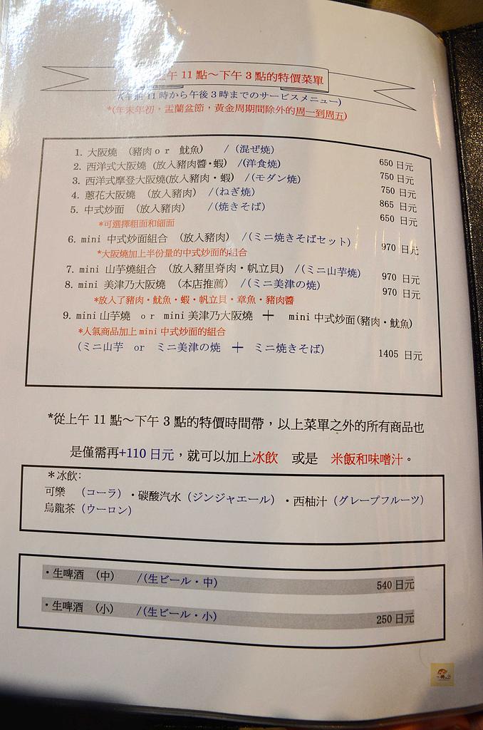 201404日本大阪-美津大阪燒:美津大阪燒28.jpg