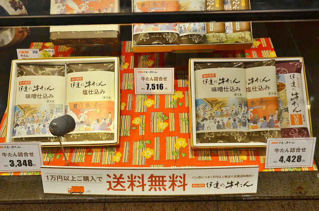 201510日本仙台-伊達の牛たん本舗:仙台伊達の牛たん本舗18.jpg
