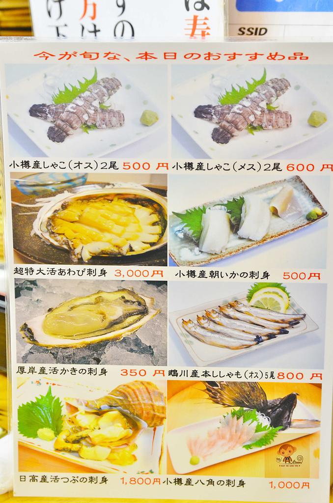 201611日本北海道-小樽滝波食堂:小樽滝波食堂46.jpg