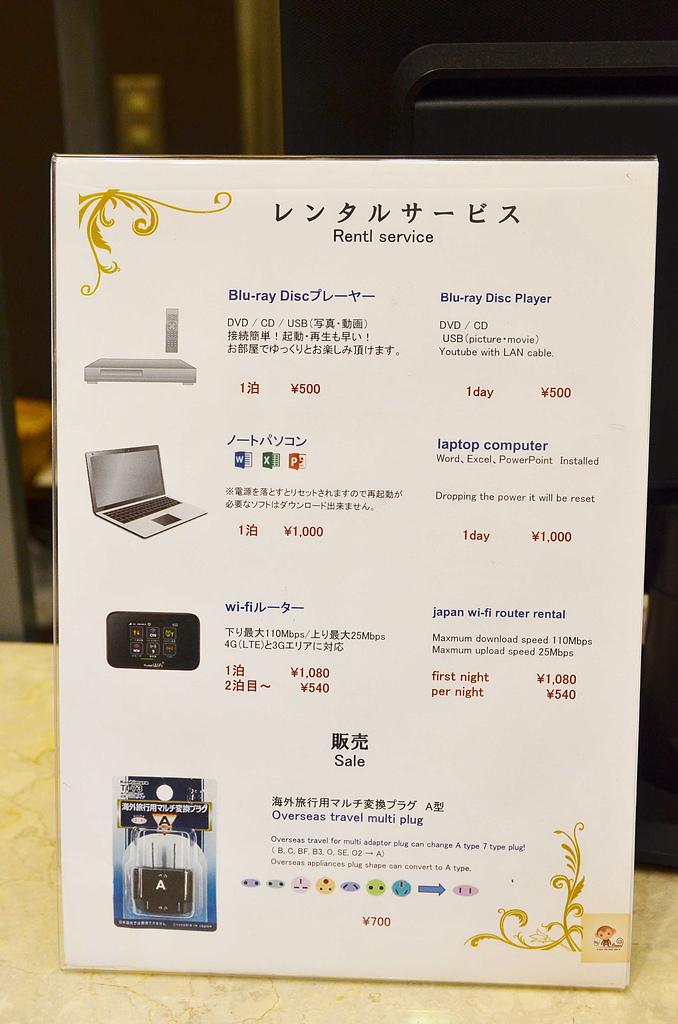 201505東京-淺草微笑飯店:淺草微笑飯店38.jpg