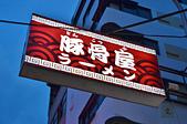 201606台中-豚骨屋:豚骨屋01.jpg
