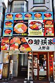 201611日本東京-上野若狹家:日本東京上野若狹家海鮮丼20.jpg