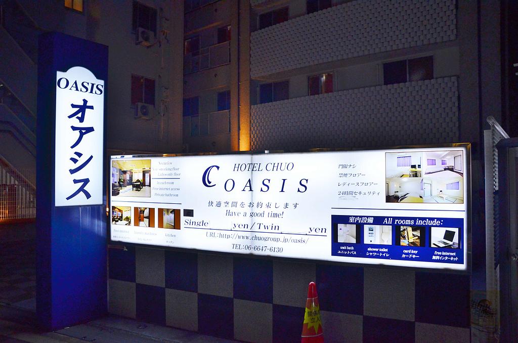 201704日本大阪-中央綠洲飯店:大阪中央綠洲飯店38.jpg