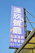 201411屏東琉球-達新海鮮餐廳:達新海鮮餐廳17.jpg