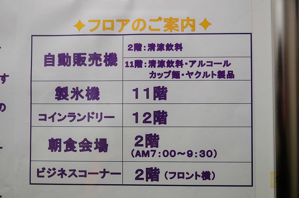 201403日本大阪-難波花園飯店:大阪難波花園飯店10.jpg