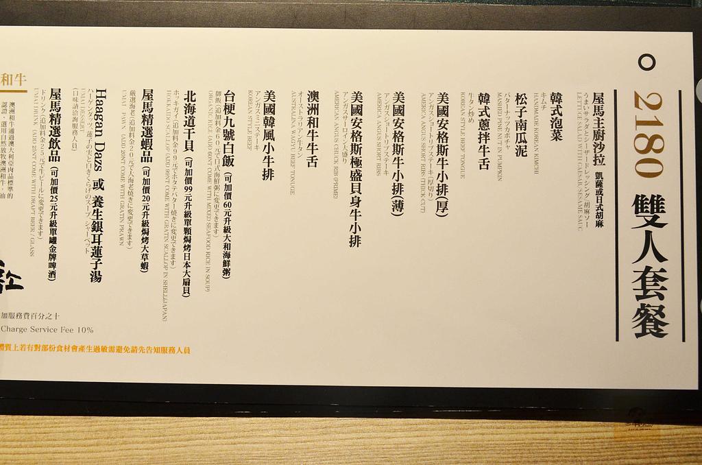 201607台中-屋馬燒肉文心店:屋馬燒肉12.jpg
