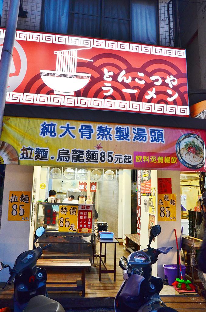 201606台中-豚骨屋:豚骨屋12.jpg