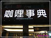 201009咖哩事典:C66.jpg