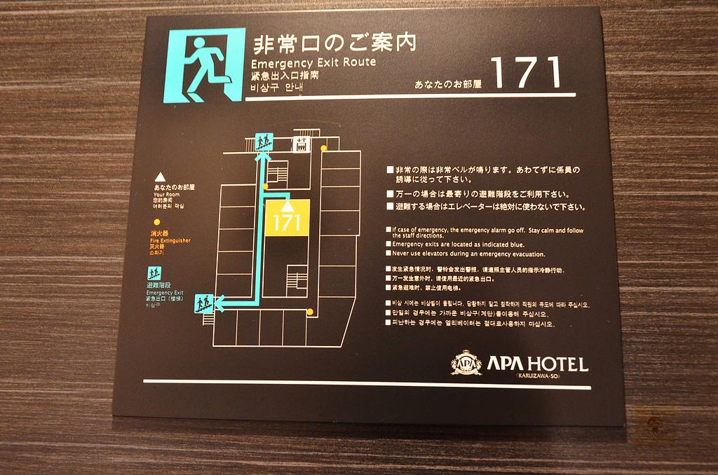 201505日本輕井澤-APA飯店:輕井澤APA飯店09.jpg