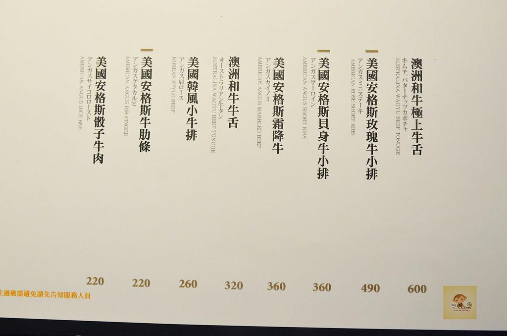 201607台中-屋馬燒肉文心店:屋馬燒肉15.jpg