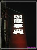 201009咖哩事典:C94.jpg