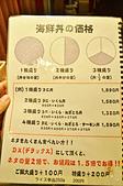 201611日本東京-上野若狹家:日本東京上野若狹家海鮮丼24.jpg