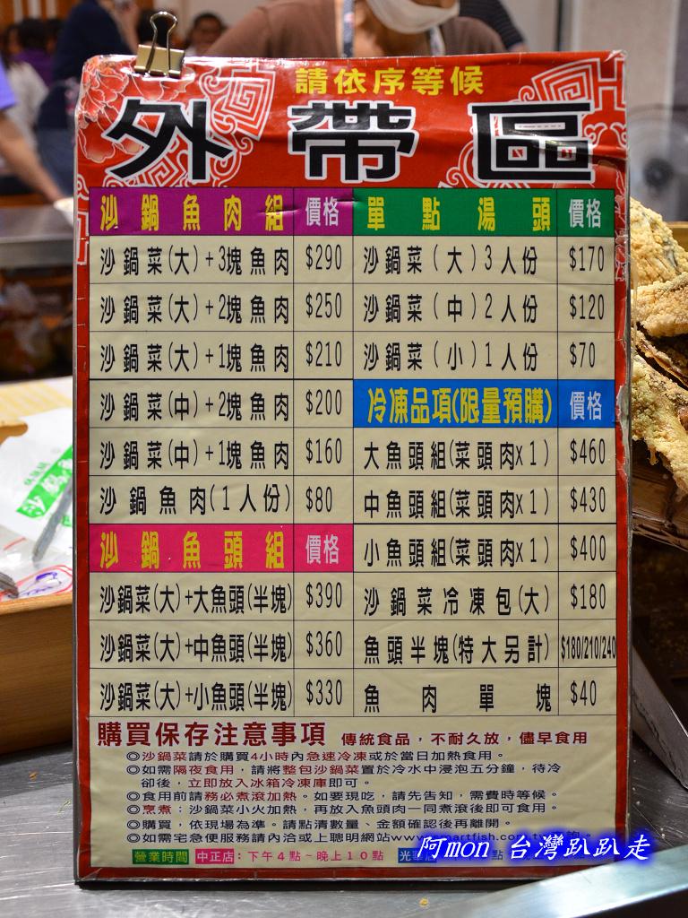 201202嘉義-林聰明砂鍋魚頭:林聰明27.jpg
