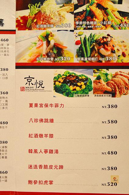 1075264078 l - 【台中北區】京悅港式飲茶~台中老字號港式飲茶推薦,餐點多樣化且創新,另有素食和多人套餐,近一中街、中友百貨、中國醫