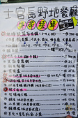 201503台中-士官長酸菜白肉鍋:士官長酸菜白肉郭34.jpg